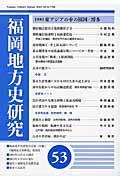 福岡地方史研究 第53号(2015)の本