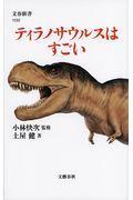 ティラノサウルスはすごいの本