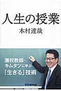 人生の授業の本