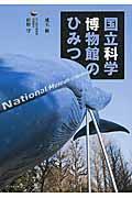 国立科学博物館のひみつの本