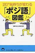 180°気持ちが変わる「ポジ語」図鑑の本