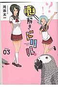 謎解きドリル 03の本