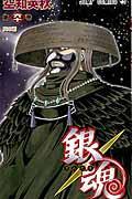 銀魂 第60巻の本
