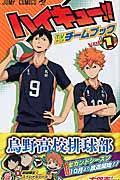ハイキュー!!TVアニメチームブック vol.1の本