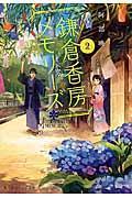 鎌倉香房メモリーズ 2の本