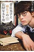 書店男子と猫店主の長閑なる午後の本