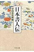 日本書人伝の本