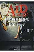 AIDの本