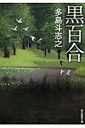 黒百合の本