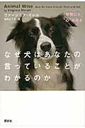 なぜ犬はあなたの言っていることがわかるのかの本