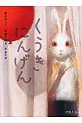 くうきにんげんの本
