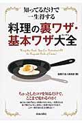 知ってるだけで一生得する料理の裏ワザ・基本ワザ大全の本