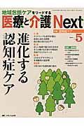 医療と介護Next vol.1 no.5(2015)の本