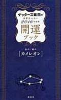 ゲッターズ飯田の五星三心占い開運ブック 2016年度版 金のカメレオン・銀のカメレオンの本