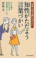 日本人なら身につけたい知性がただよう言葉づかいの本