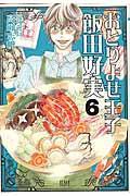 おとりよせ王子飯田好実 6の本