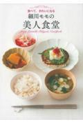 細川モモの美人食堂の本