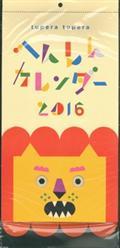 tupera tuperaへんしんカレンダー 2016の本