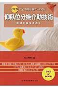 仰臥位分娩介助技術の本