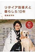 リタイア盲導犬と暮らした10年の本
