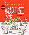 増補版 患者と家族を支える認知症の本の本