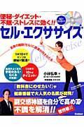 便秘・ダイエット・不眠・ストレスに効く!!セル・エクササイズの本