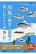 川魚の飼育と採集を楽しむための本の本