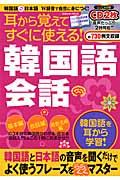 耳から覚えてすぐに使える!韓国語会話の本