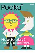 How to play? tupera tuperaのあそびかたの本
