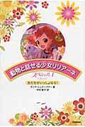 動物と話せる少女リリアーネ スペシャル 1の本