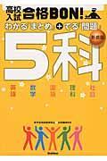〔新装版〕 高校入試合格BON!5科の本