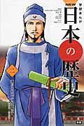 学研まんがNEW日本の歴史 2の本