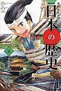 学研まんがNEW日本の歴史 5の本