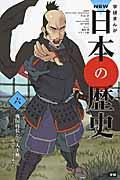 学研まんがNEW日本の歴史 6の本