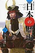 学研まんがNEW日本の歴史 7の本