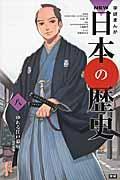 学研まんがNEW日本の歴史 8の本