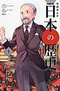 学研まんがNEW日本の歴史 10の本