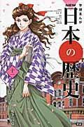 学研まんがNEW日本の歴史 11の本