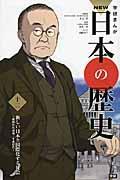 学研まんがNEW日本の歴史 12の本