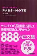 第102回看護師国試PASS・NOTEの本