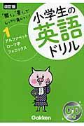 改訂版 小学生の英語ドリル 1の本