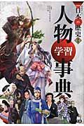 学研まんがNEW日本の歴史 別巻の本