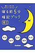 寝る前5分暗記ブック 中1の本