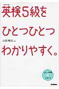英検5級をひとつひとつわかりやすく。の本