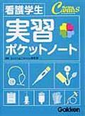 看護学生実習ポケットノートの本