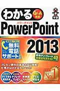 わかるPowerPoint2013の本