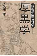 厚黒学の本