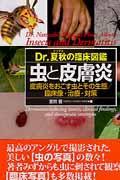 虫と皮膚炎の本