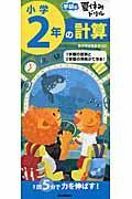 小学2年の計算の本