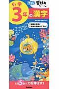小学3年の漢字の本